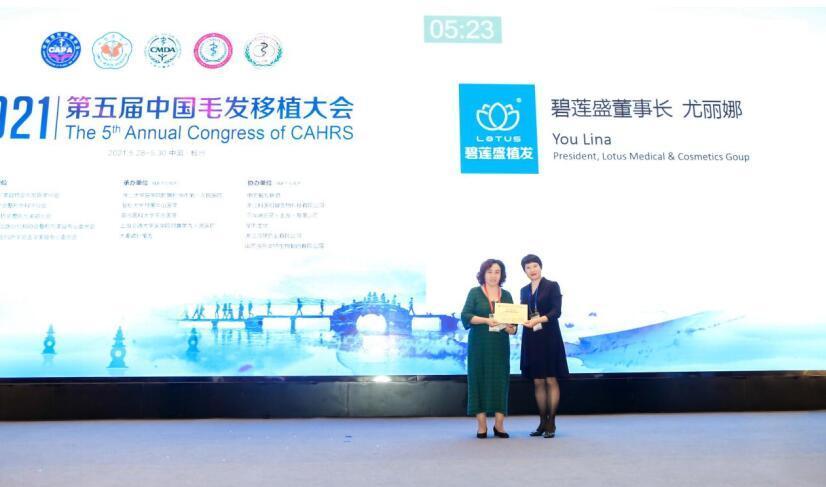 中国植发大会碧莲盛尤丽娜 技术创新赋能高质量发展